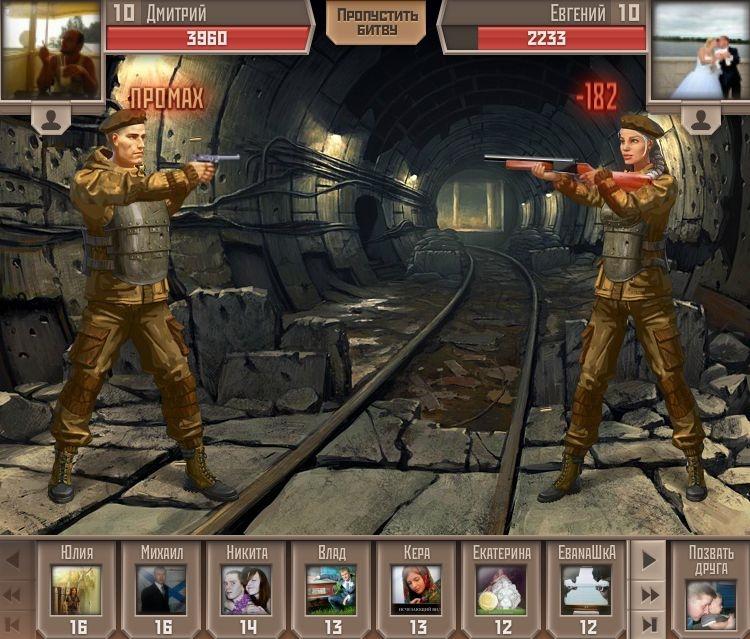 Метро 2033 фото игры   подборка021