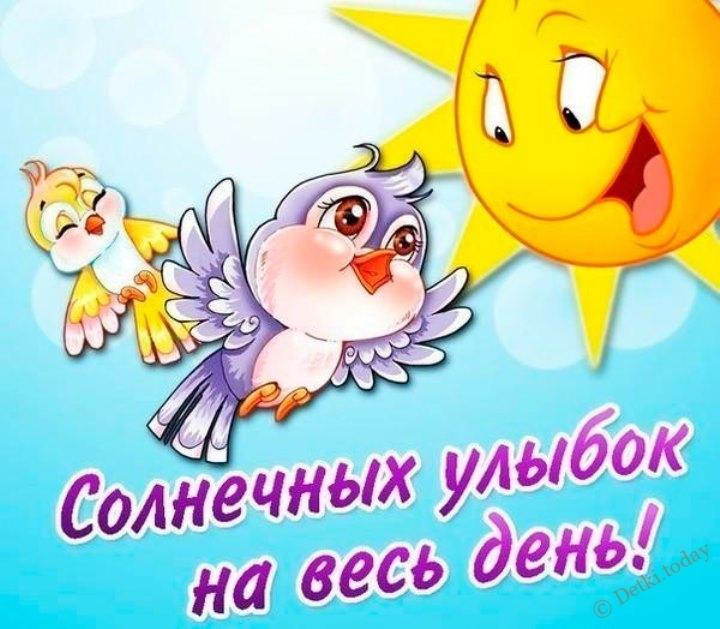 Милые картинки добрый солнечный день 027