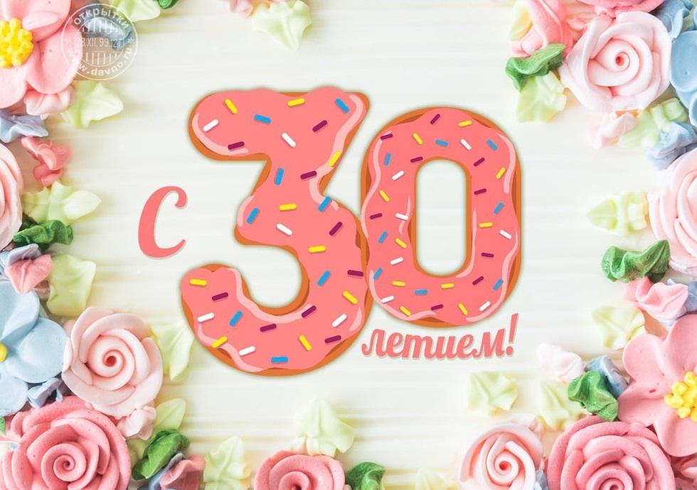 Поздравления с 30 летием открытки девушке в прозе, картинки