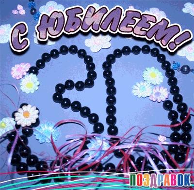 Милые картинки поздравления с 30 летием 003