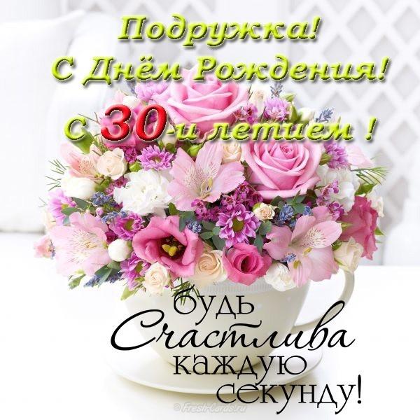 Милые картинки поздравления с 30 летием 006