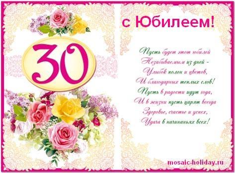 Милые картинки поздравления с 30 летием 012