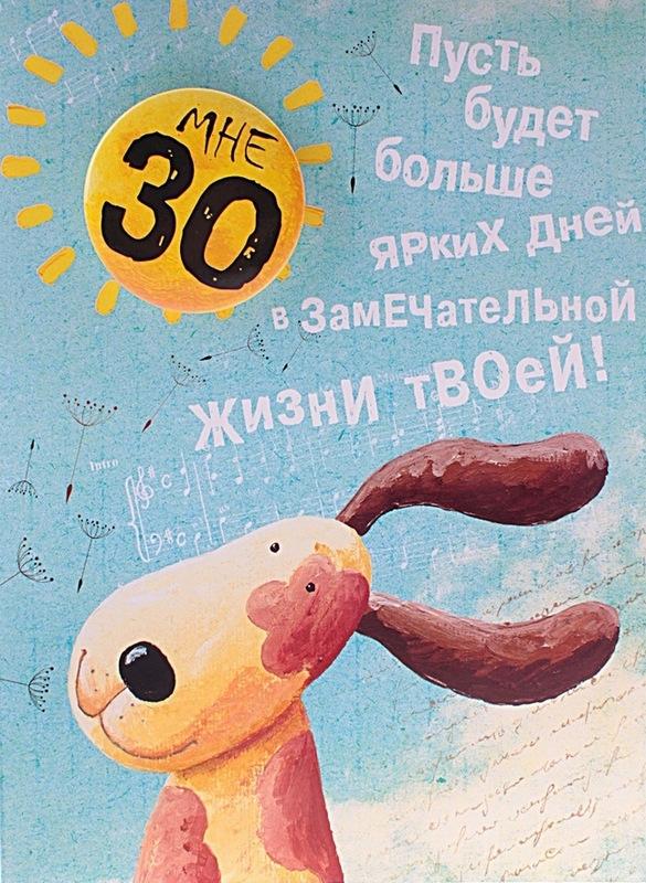 Милые картинки поздравления с 30 летием 020