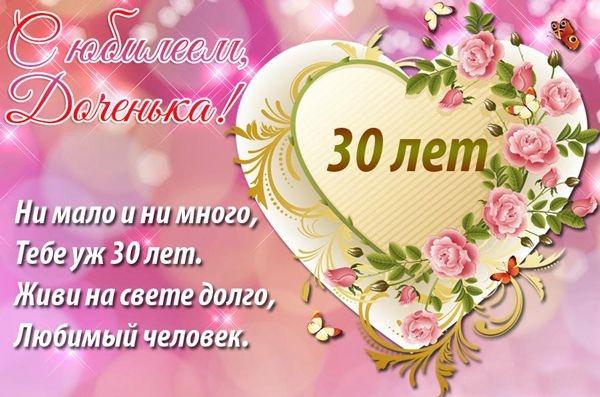 Милые картинки поздравления с 30 летием 022