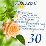 Милые картинки поздравления с 30 летием 027