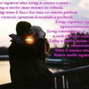 Милые картинки с надписями любви024