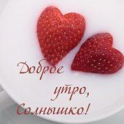 Милые фото доброе утро любимка с надписями029
