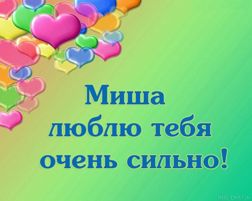 кроссовки картинки люблю мишу российских
