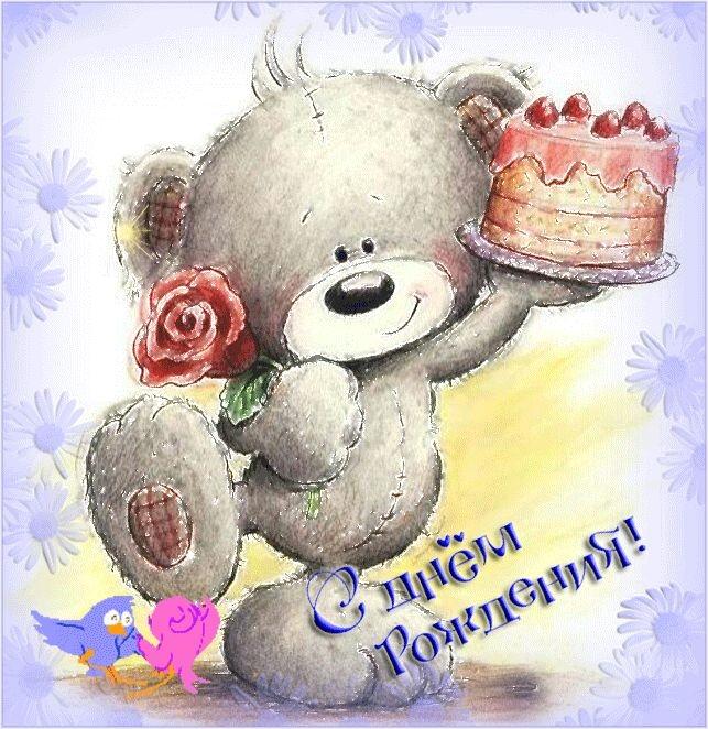 Картинки мишка с днем рождения