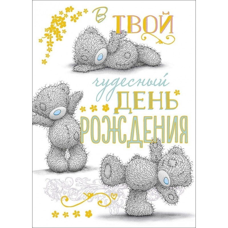 Именинами открытка, поздравления с днем рождения картинки с мишкой
