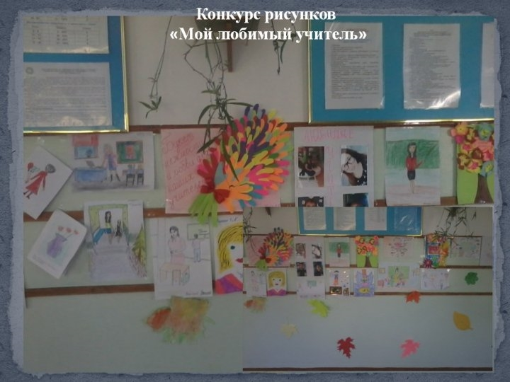 Мой лучший учитель рисунок и картинки 010