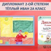 Мой лучший учитель рисунок и картинки 025