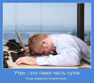 Мотиваторы позитивные смешные про работу и доброе утро (19)
