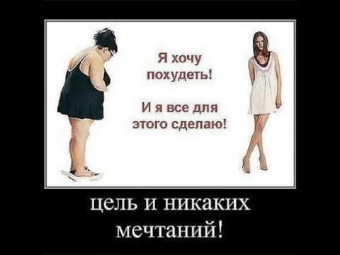 Мотивация для похудения   фото на каждый день (2)