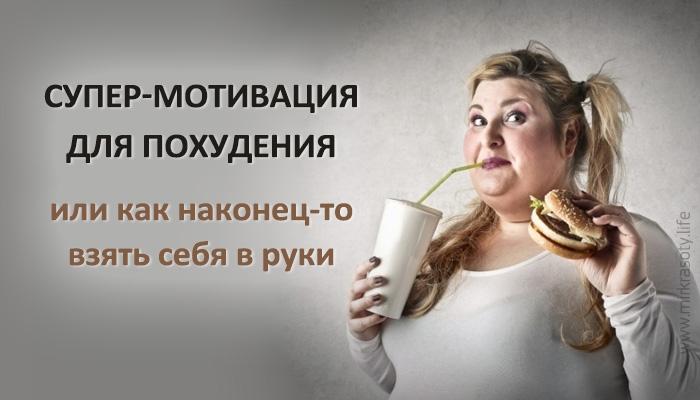Мотивация для похудения   фото на каждый день (9)