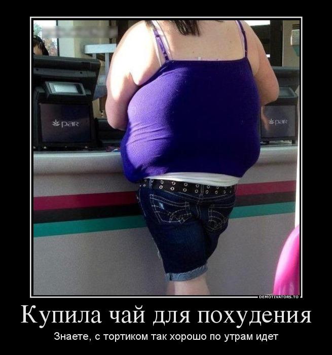 Прикольные картинки похудела