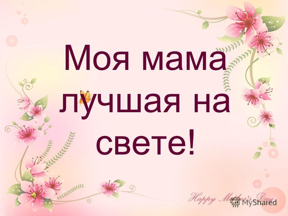 Открытка моя милая мама