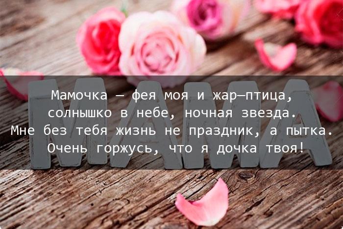 Красивые слова в картинках маме, кленовый лист