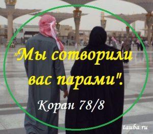 Муж и жена картинки исламские с надписями   подборка (23)
