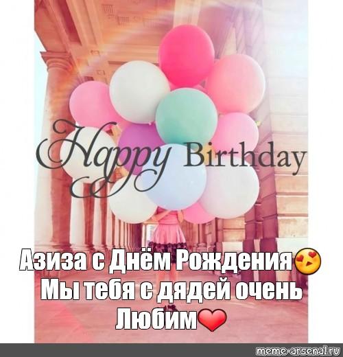 Поздравления с днем рождения азиза картинка
