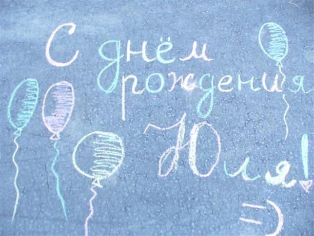 Надпись на доске с днем рождения   подборка картинок017