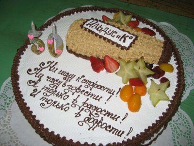 Надпись на торт с Днем Рождения сыну   картинки (1)