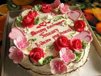 Надпись на торт с Днем Рождения сыну   картинки (4)