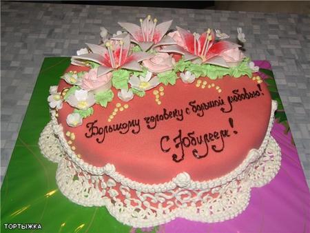 Надпись на торт с Днем Рождения сыну   картинки (5)