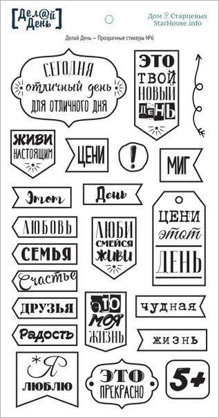 Наклейки для лд черно белые для распечатки   подборка 021
