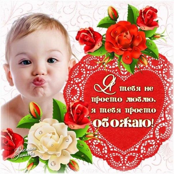 Намек на любовь картинки и открытки 020