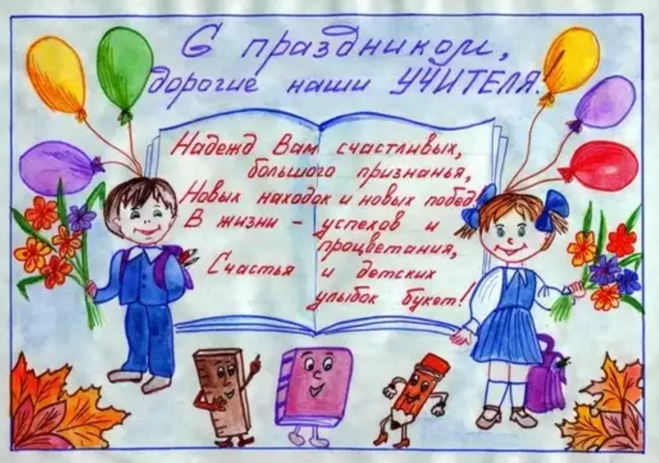 Нарисованные открытки на день учителя