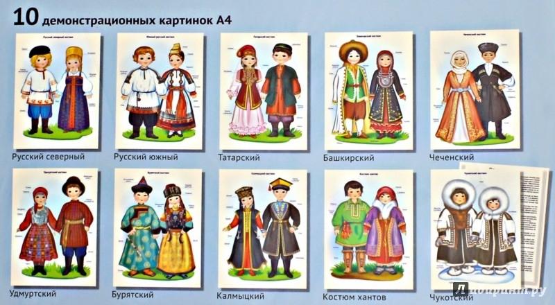 Народы населяющие Россию для детей   картинки 001