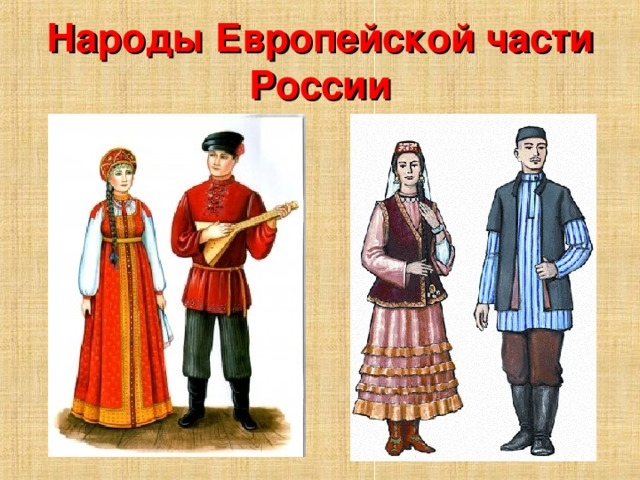 Народы населяющие Россию для детей   картинки 002