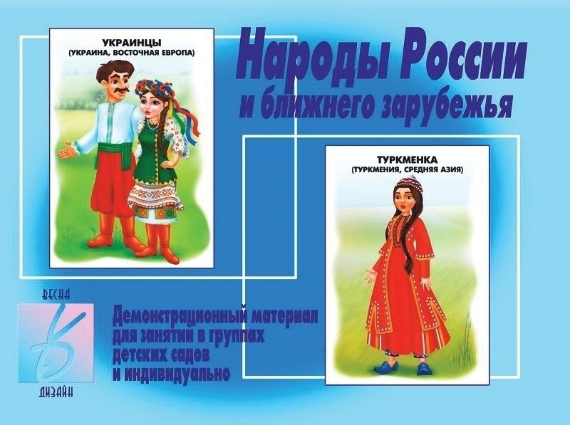 Народы населяющие Россию для детей   картинки 007