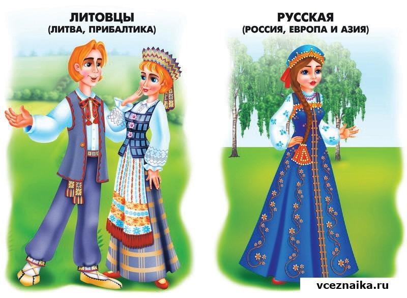 Картинки народы россии для детского сада