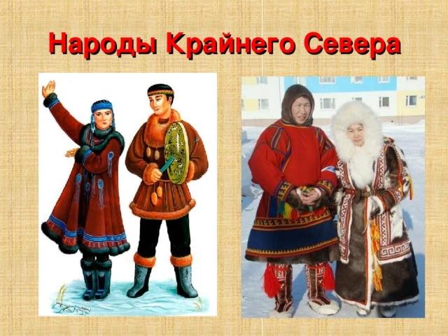 Народы населяющие Россию для детей   картинки 010