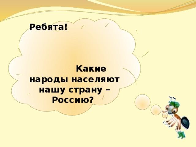 Народы населяющие Россию для детей   картинки 011