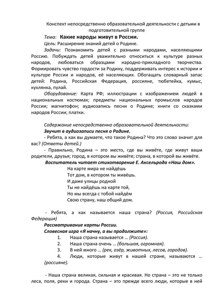 Народы населяющие Россию для детей   картинки 014
