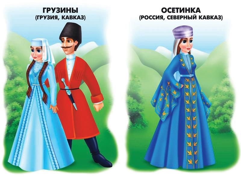 Народы населяющие Россию для детей   картинки 017