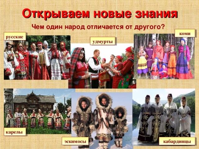 Народы населяющие Россию для детей   картинки 020