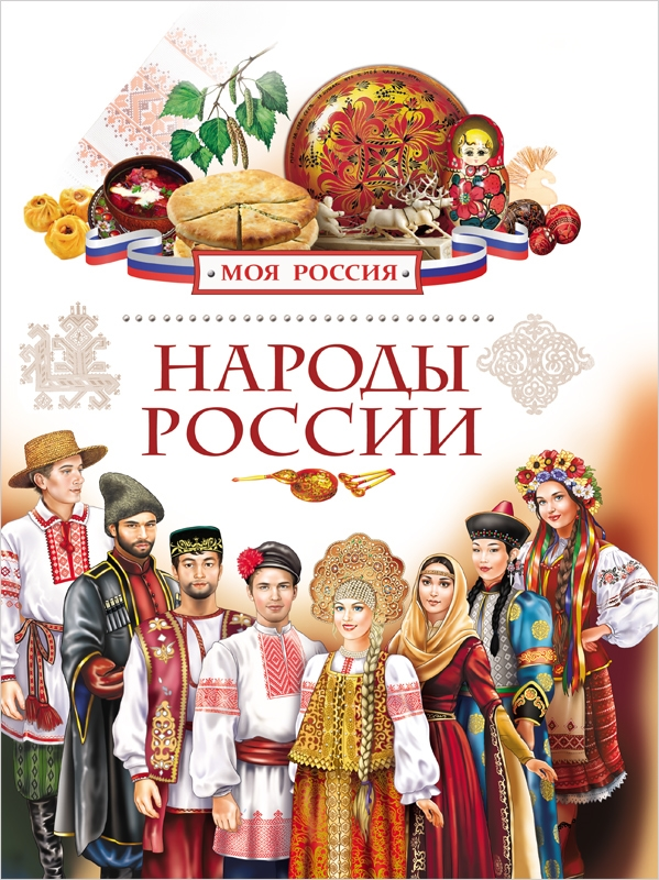 Народы населяющие Россию для детей   картинки 021