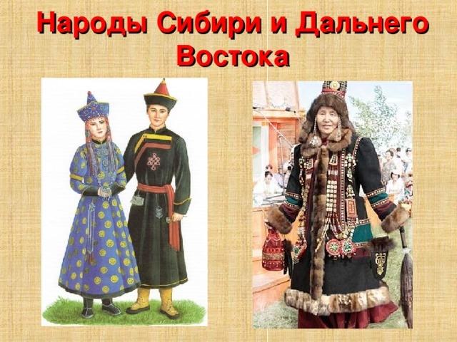 Народы населяющие Россию для детей   картинки 022