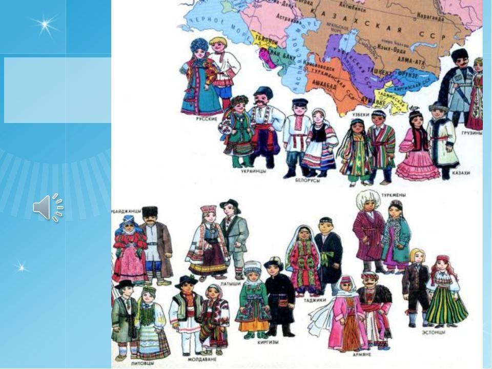 Народы населяющие Россию для детей   картинки 023