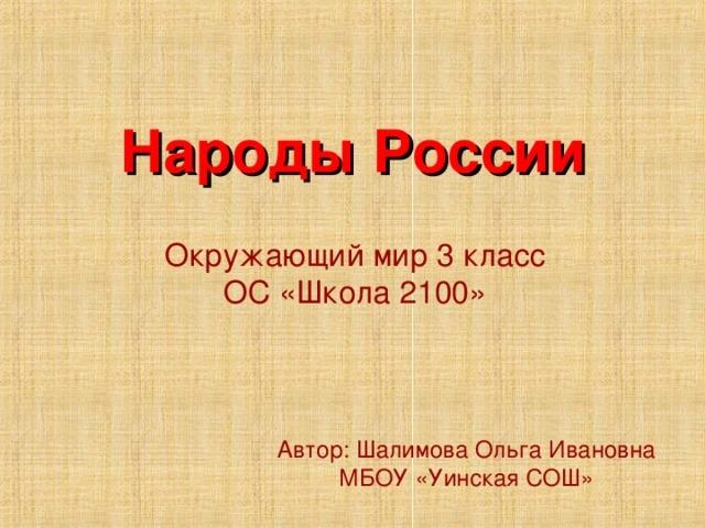 Народы населяющие Россию для детей   картинки 025
