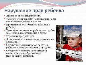 Нарушение прав ребенка фото и картинки018