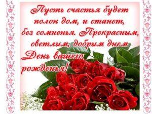 Наталья юрьевна с днем рождения   добрые открытки 029