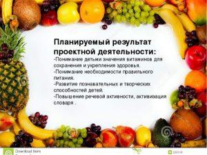 Наши друзья витамины картинки для детей 029