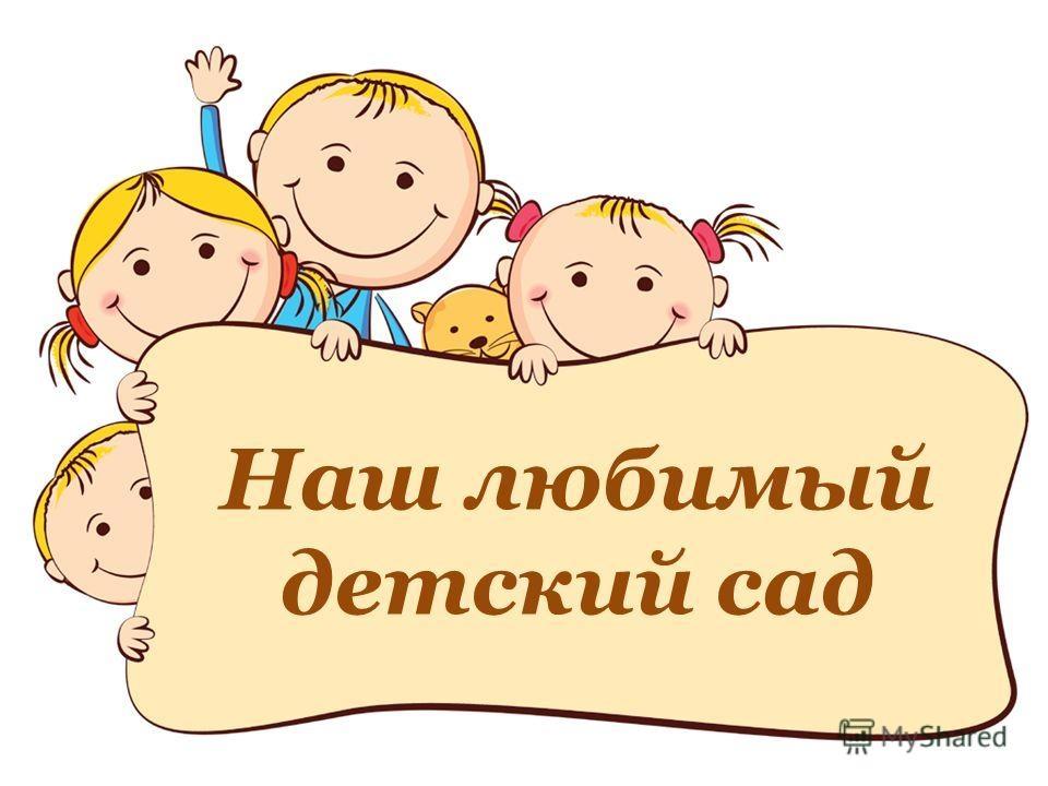 Картинки для, картинки детский сад с надписями
