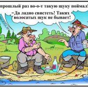 На рыбалке фото приколы   очень веселые 028