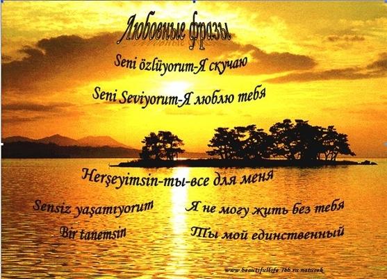 Для готов, картинки о любви на турецком с переводом на русский